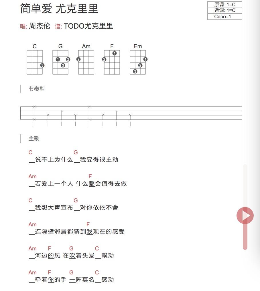 《简单爱》周杰伦 ukulele-1
