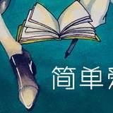 《简单爱》尤克里里弹唱谱_周杰伦_C调版_TODO尤克里里
