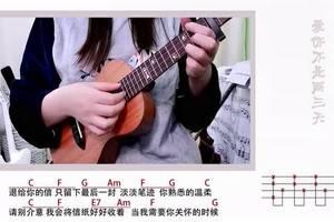 《爱你不是两三天》尤克里里谱/吉他谱_弹唱视频教学_艺艺萌