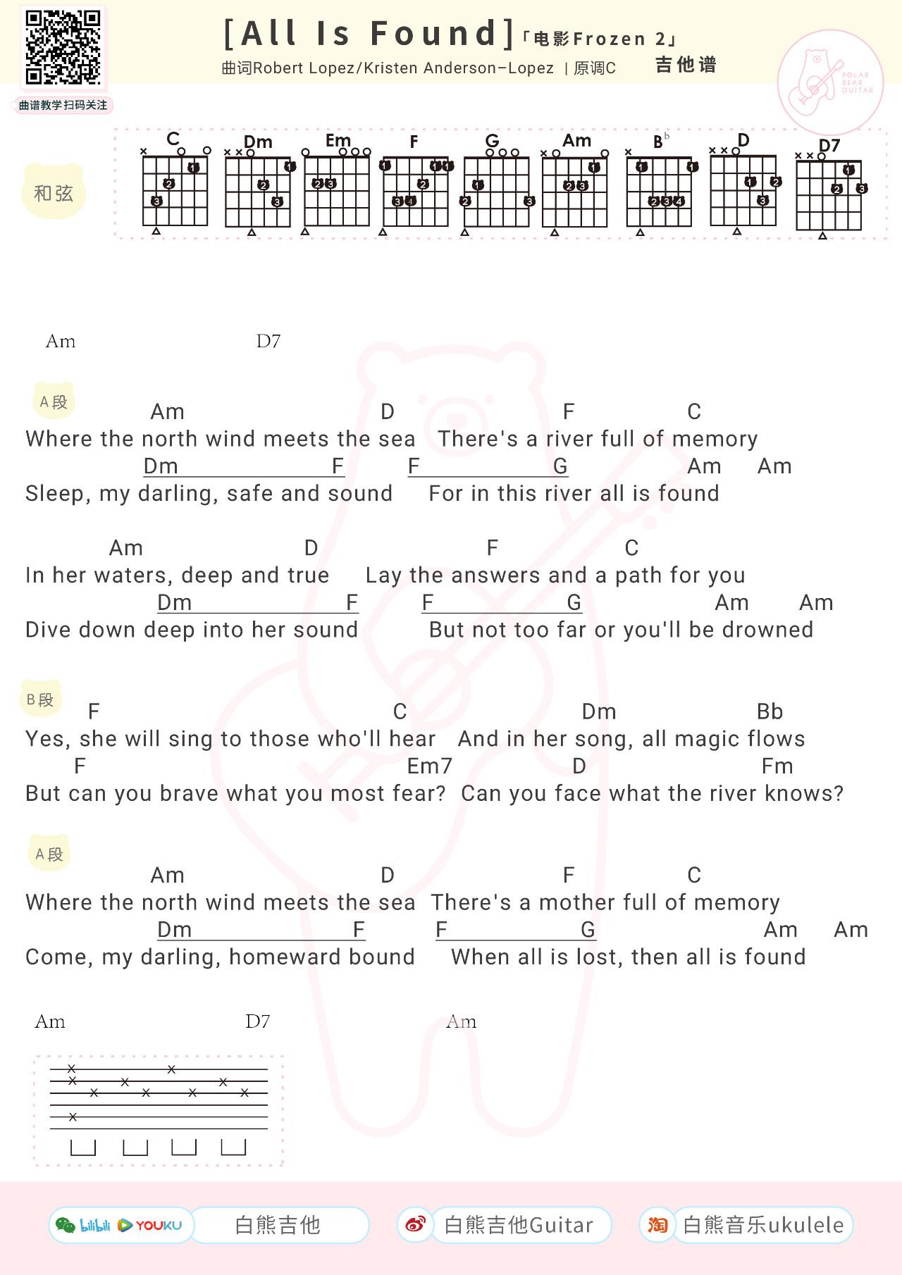 《All Is Found》吉他弹唱谱