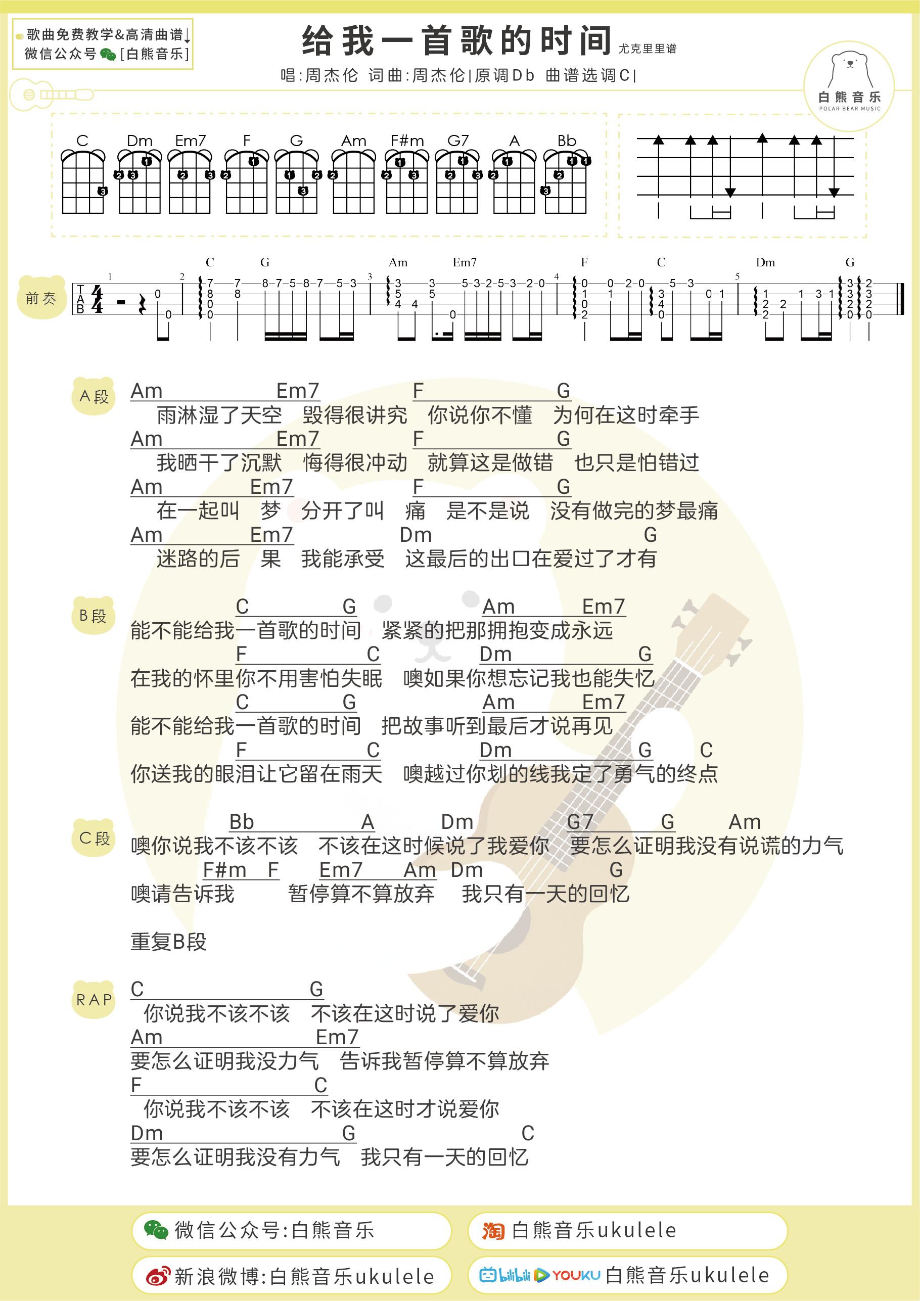 《给我一首歌的时间》尤克里里谱
