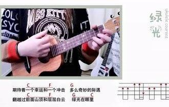 孙燕姿/肖战《绿光》尤克里里谱/吉他谱_C调弹唱谱_弹唱示范演示