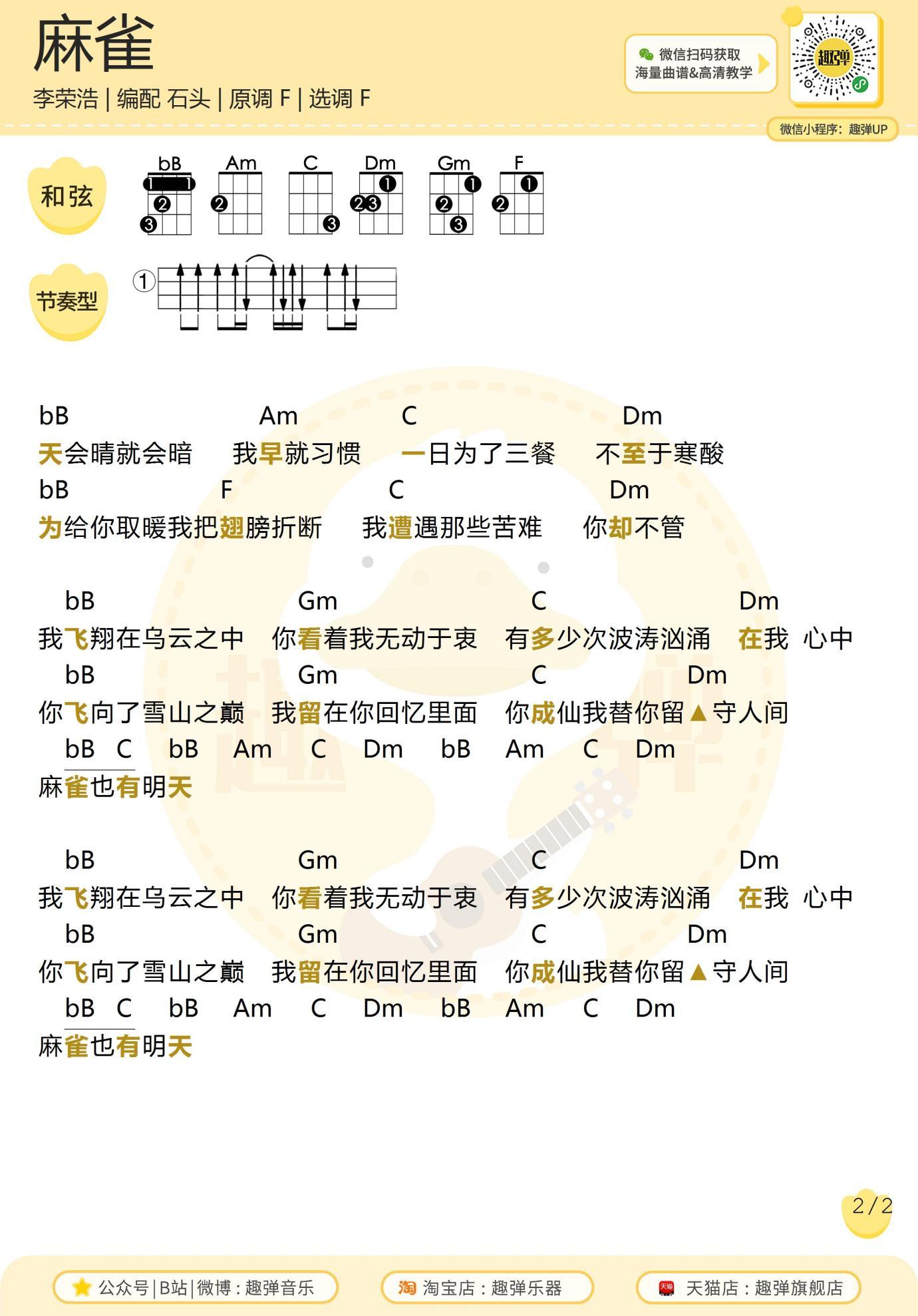 《麻雀》尤克里里谱-2
