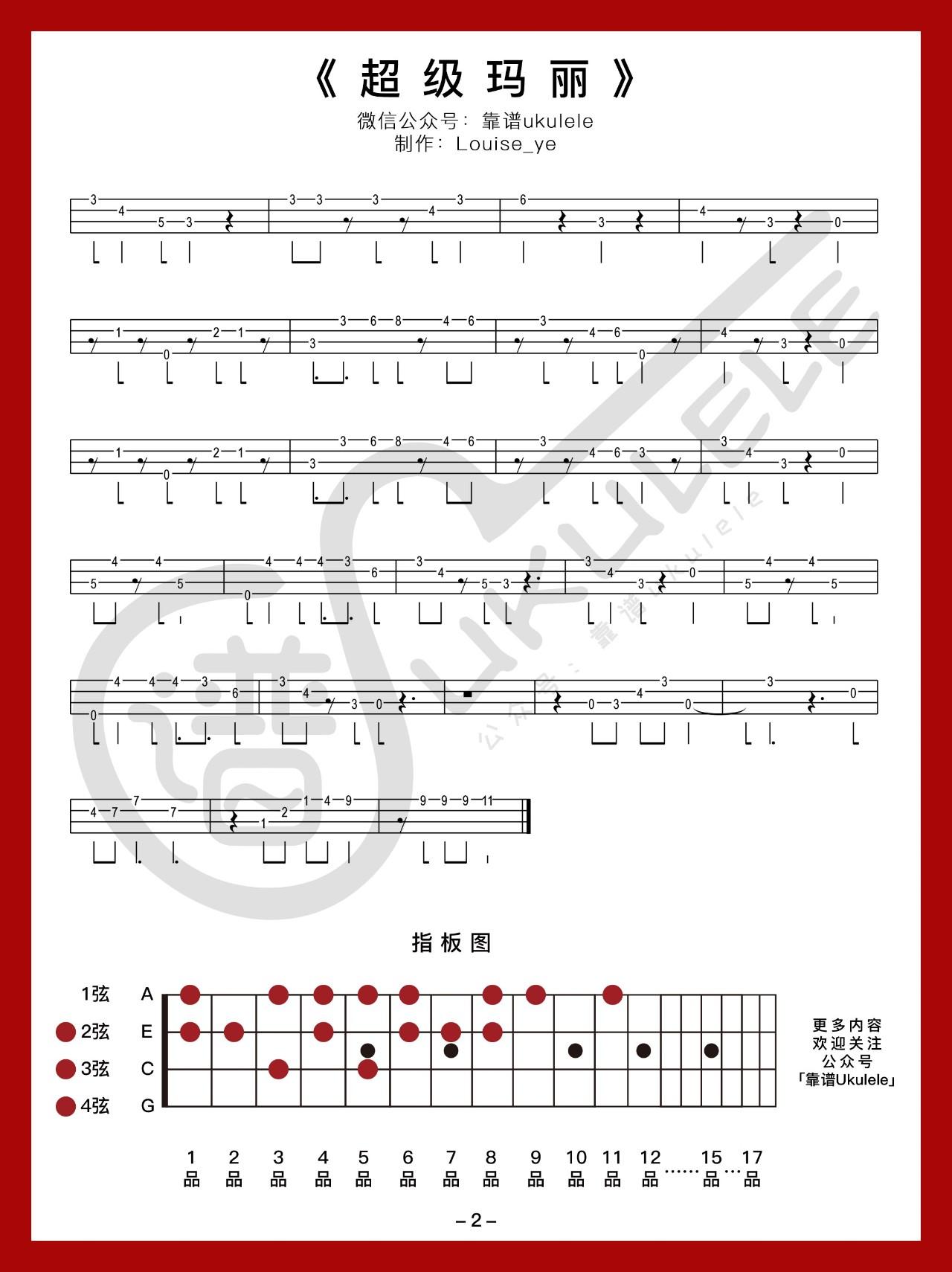 《超级玛丽》尤克里里指弹谱-1