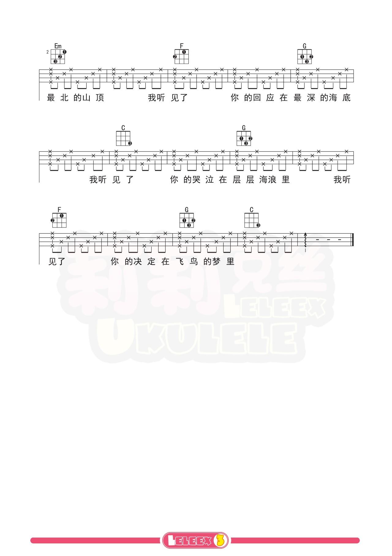 《荒岛》尤克里里谱-3