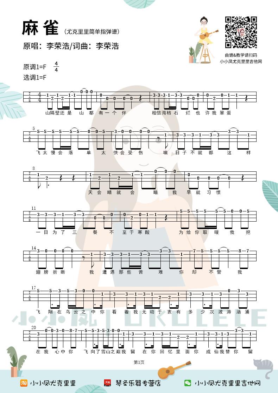 《麻雀》尤克里里指弹谱-1