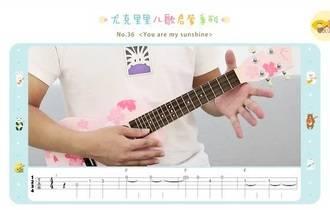 儿歌启蒙《You Are My Sunshine》尤克里里谱_独奏演奏视频教学