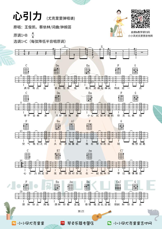 《心引力》尤克里里谱-1