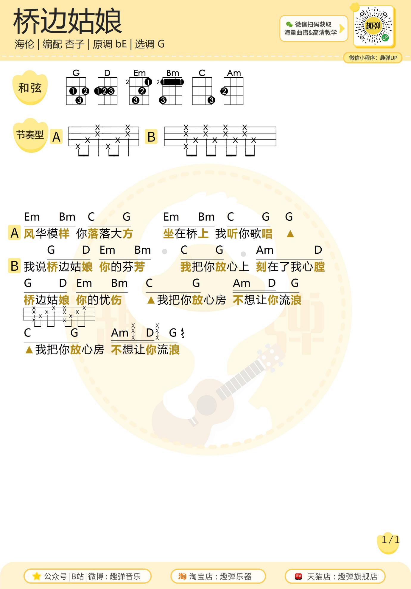 《桥边姑娘》尤克里里谱-2