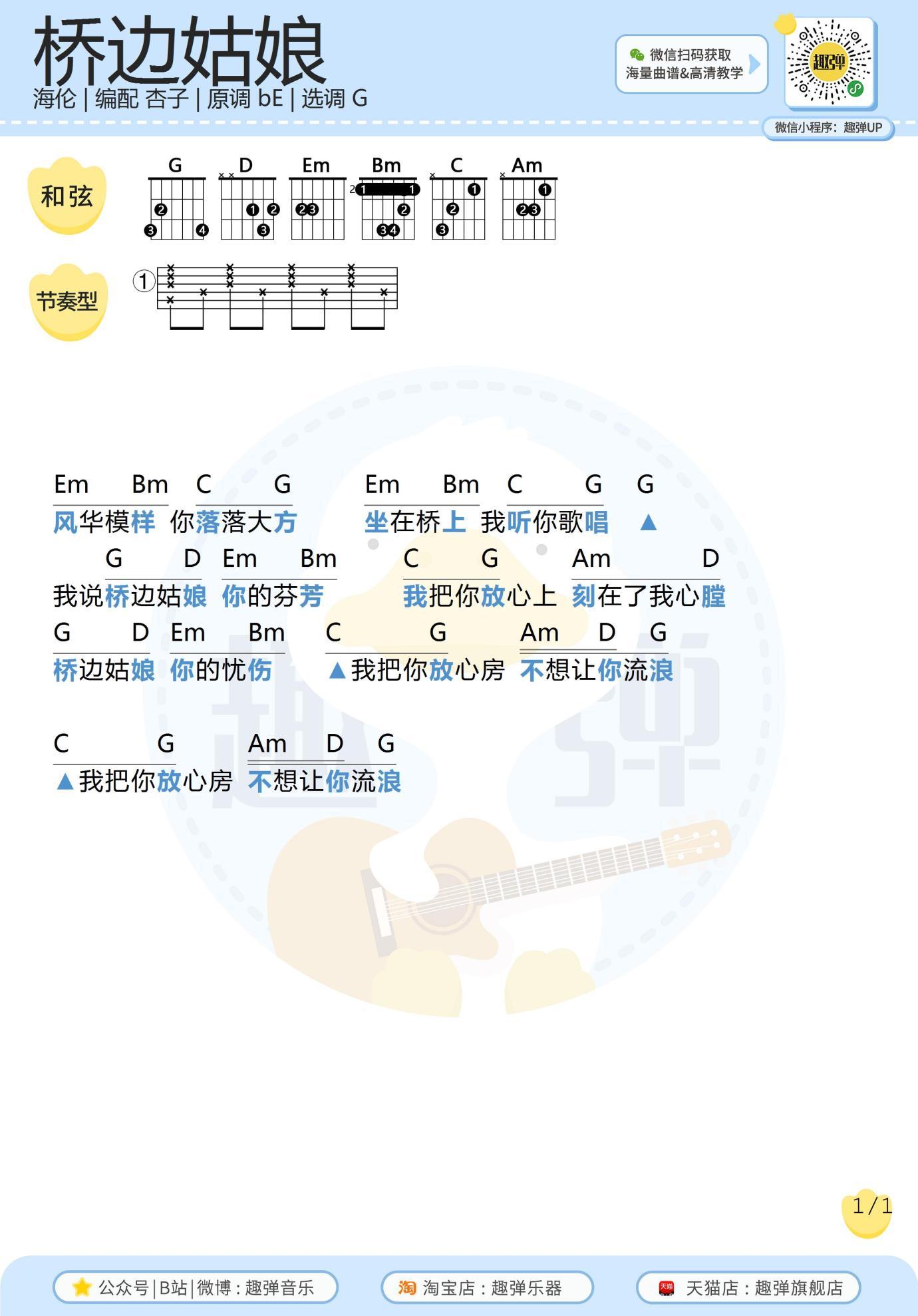 《桥边姑娘》吉他谱-2