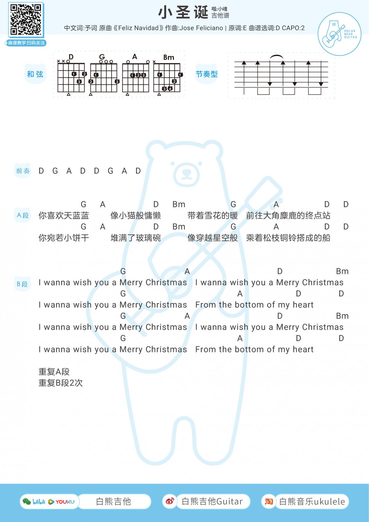 《小圣诞》吉他谱-1