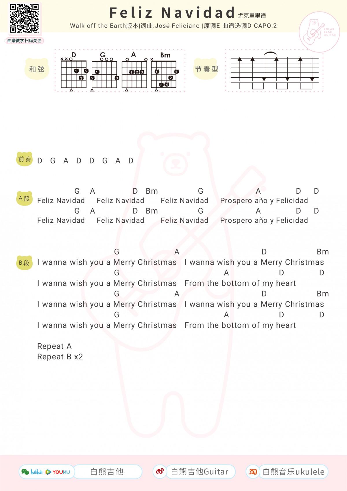 《小圣诞》吉他谱-2