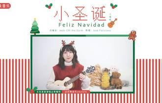 《小圣诞/Feliz Navidad》尤克里里谱/吉他弹唱谱_弹唱视频教学_白熊音乐