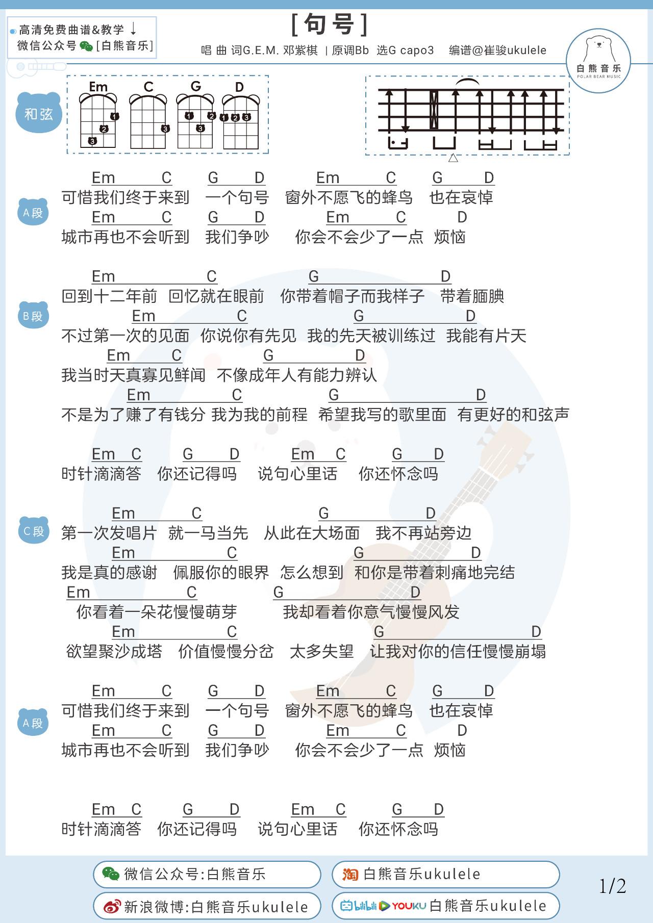 《句号》尤克里里谱-1
