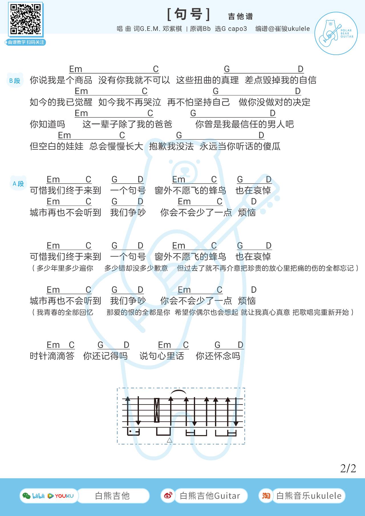 《句号》吉他谱-2