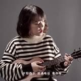 《好想爱这个世界啊》尤克里里谱_弹唱/指弹谱_视频教学_趣弹音乐
