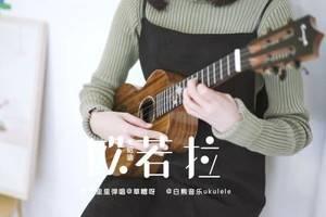 欧若拉尤克里里谱_吉他谱_尤克里里弹唱视频教学_白熊音乐