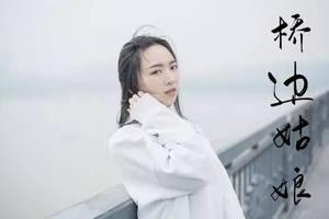 桥边姑娘尤克里里谱_C调弹唱和弦谱_番茄尤克里里