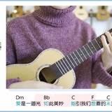 《欧若拉》尤克里里谱_弹唱视频教学_原调Dm_番茄尤克里里