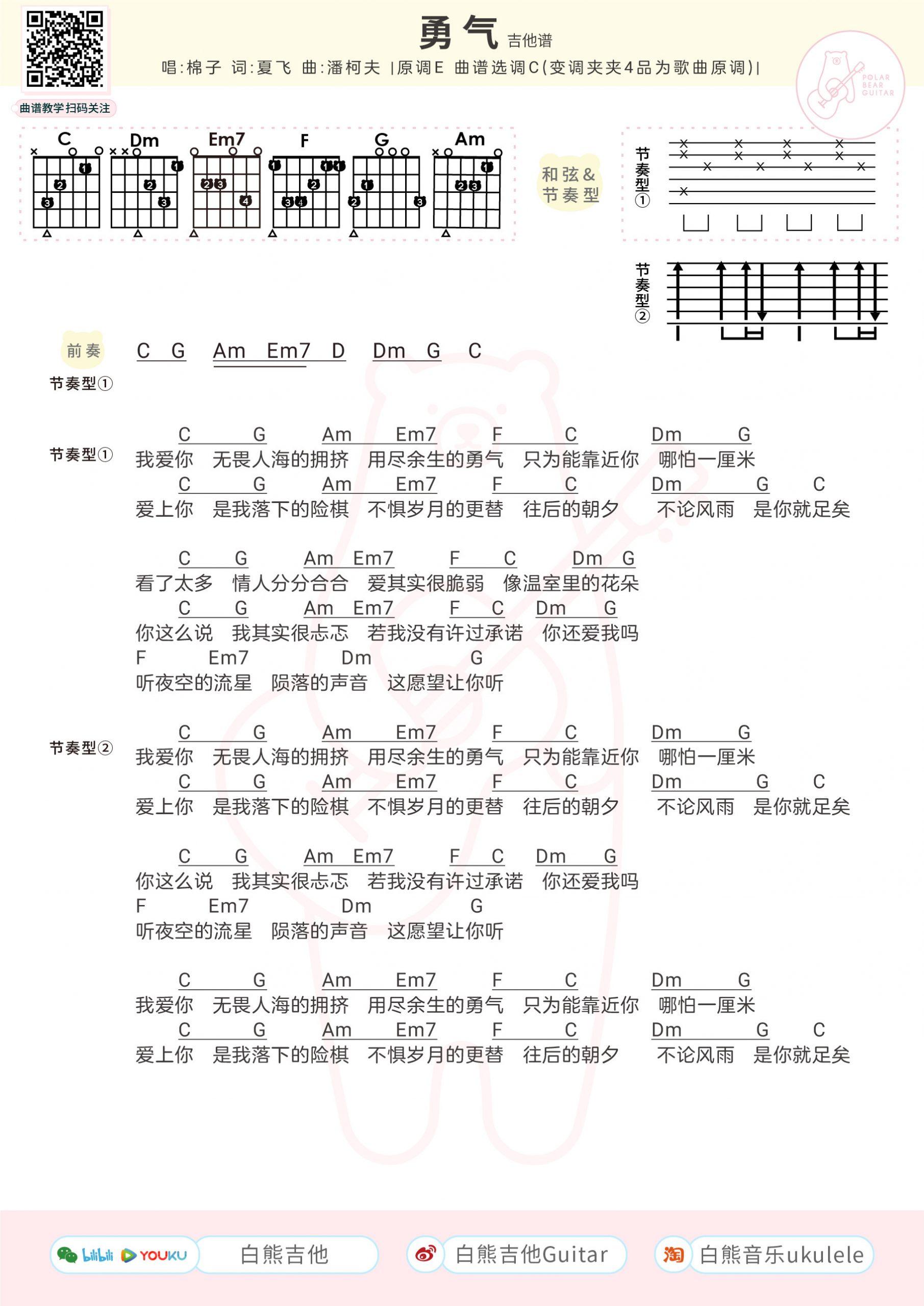 《勇气》吉他谱