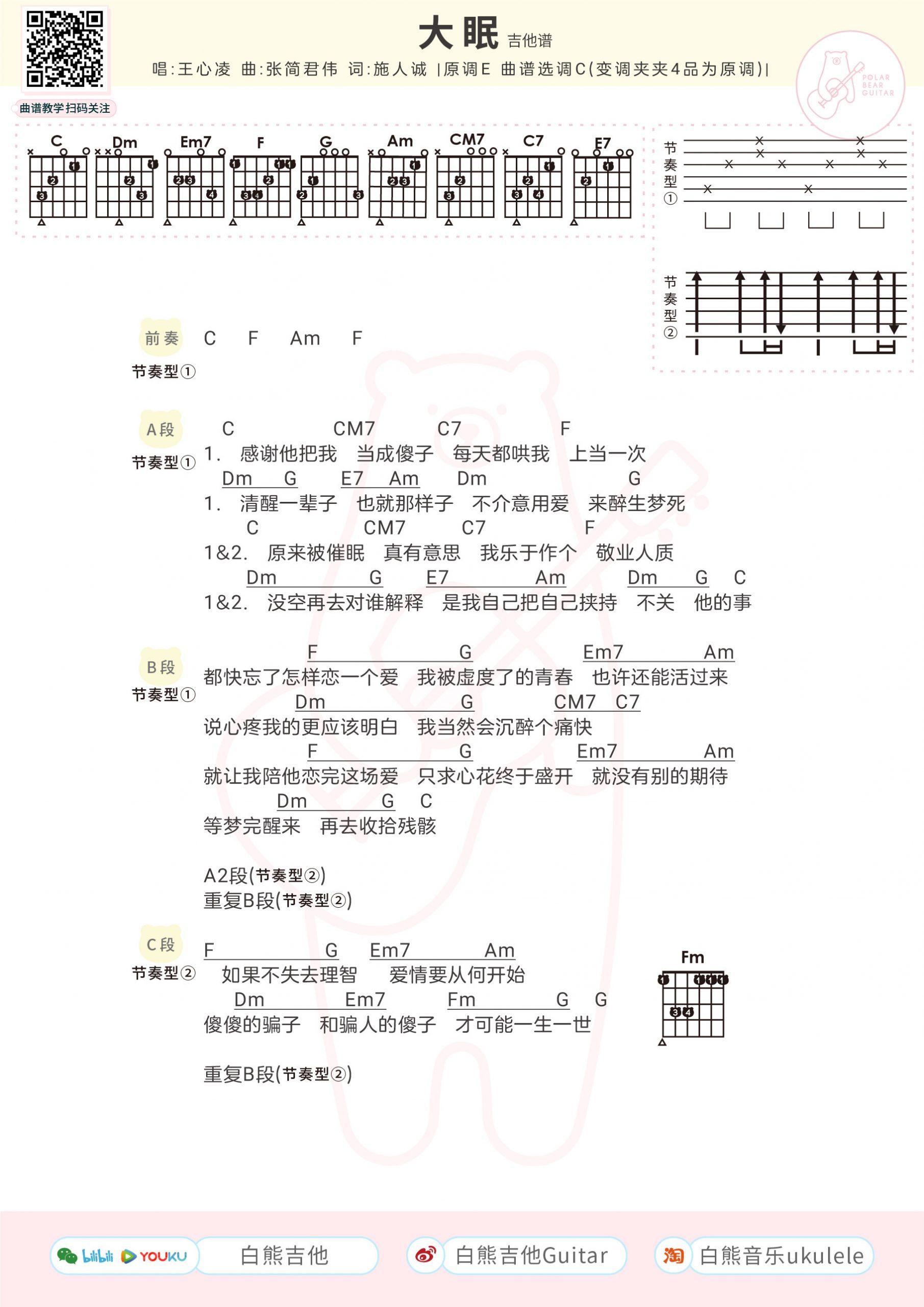 《大眠》吉他谱