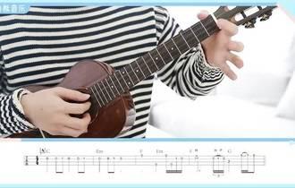 《后来》尤克里里谱_指弹谱_指弹独奏视频教学_白熊音乐