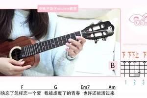 大眠尤克里里谱_弹唱视频教学_C调和弦谱