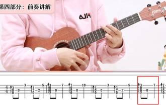《好想爱这个世界啊》尤克里里谱_弹唱视频教学_小小凤尤克里里