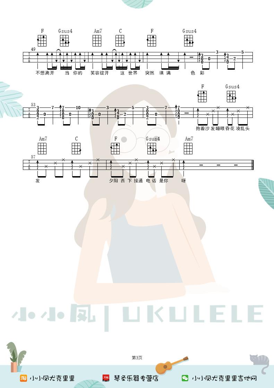《好想爱这个世界啊》尤克里里谱-3