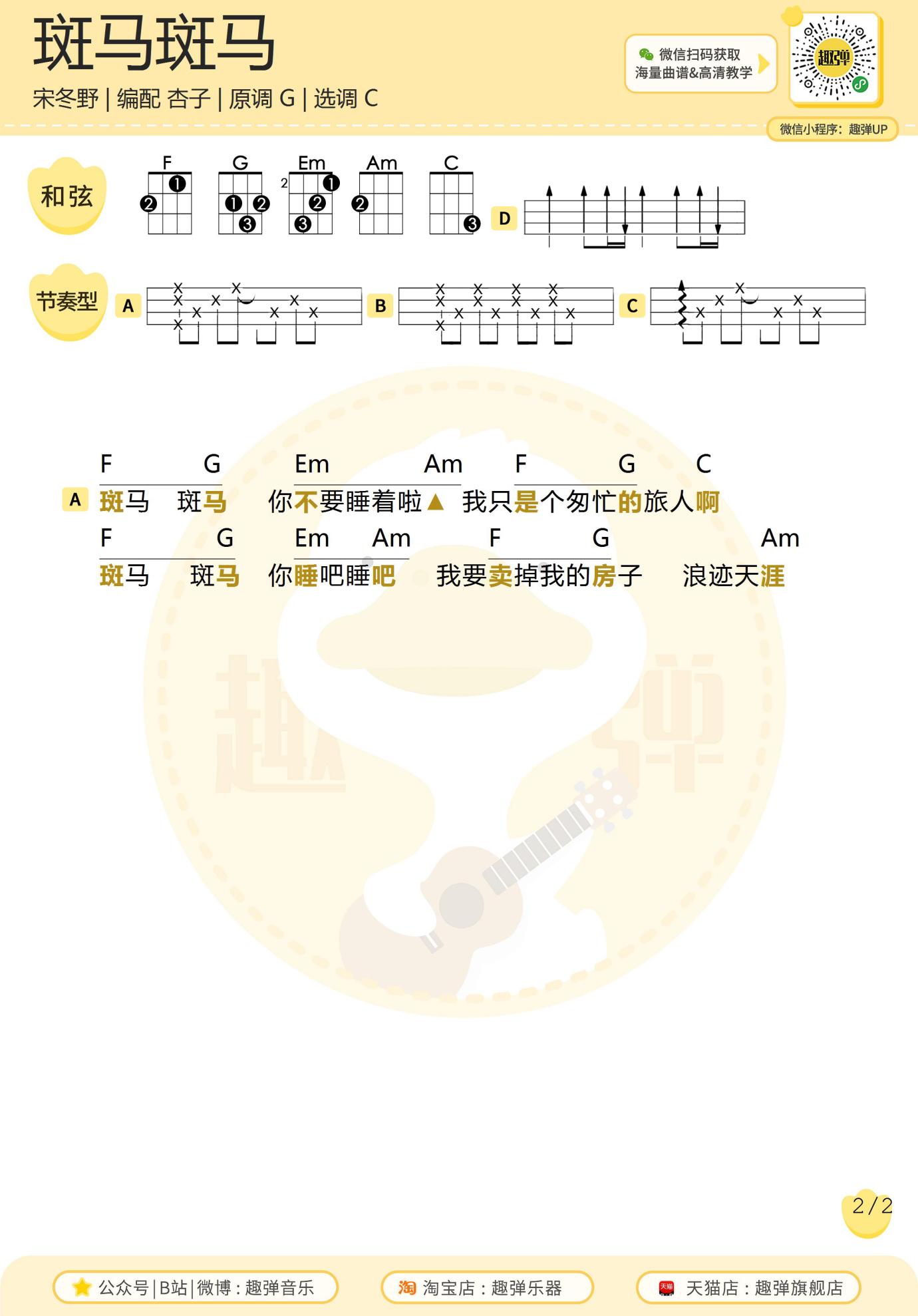 《斑马斑马》尤克里里谱-2