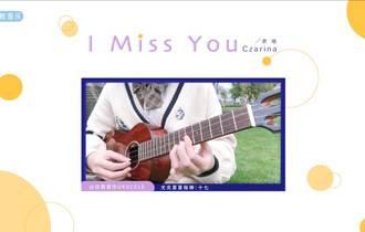 Czarina《I Miss You》尤克里里谱_指弹示范视频教学_白熊音乐