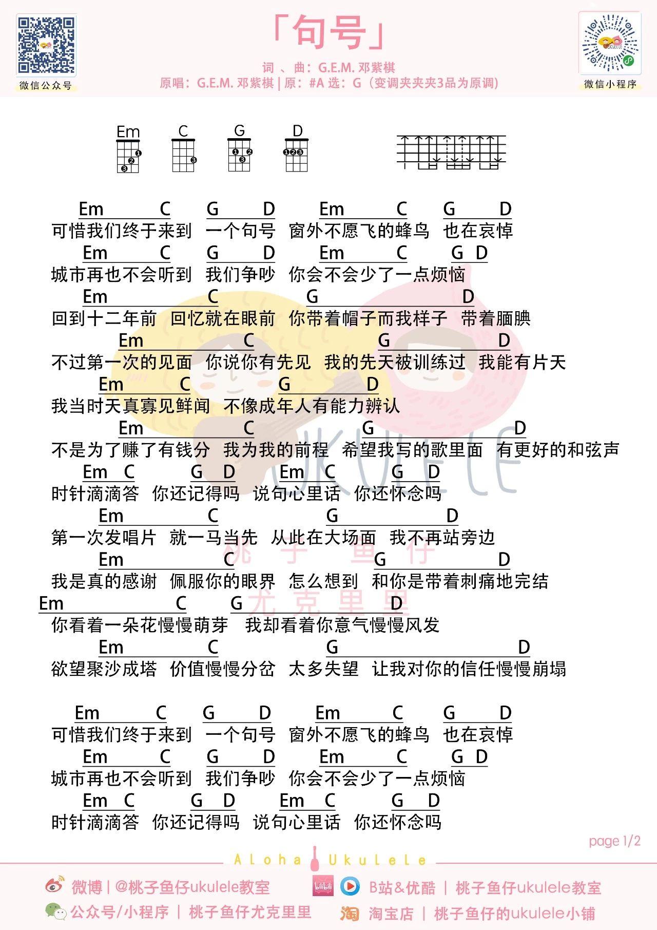 句号尤克里里谱-1