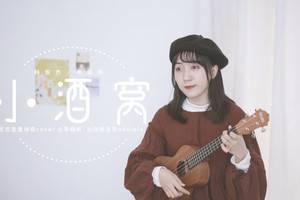 林俊杰《小酒窝》尤克里里谱_吉他谱_弹唱视频教学_白熊音乐