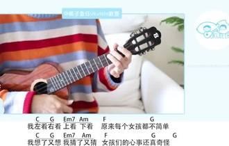 《对面的女孩看过来》尤克里里谱_弹唱视频教学_桃子鱼仔教室