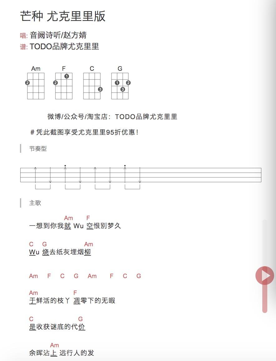 《芒种》尤克里里弹唱谱-1