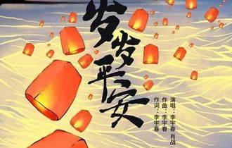 李宇春/肖战《岁岁平安》尤克里里谱_为武汉加油!