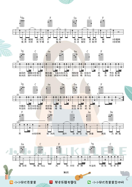 《冬眠》尤克里里谱-2