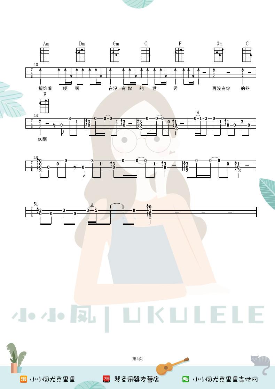 《冬眠》尤克里里谱-3
