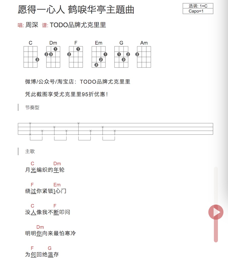 TODO《愿得一心人》尤克里里谱-1