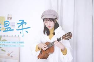 五月天《温柔》尤克里里谱_吉他谱_弹唱视频教学_白熊音乐