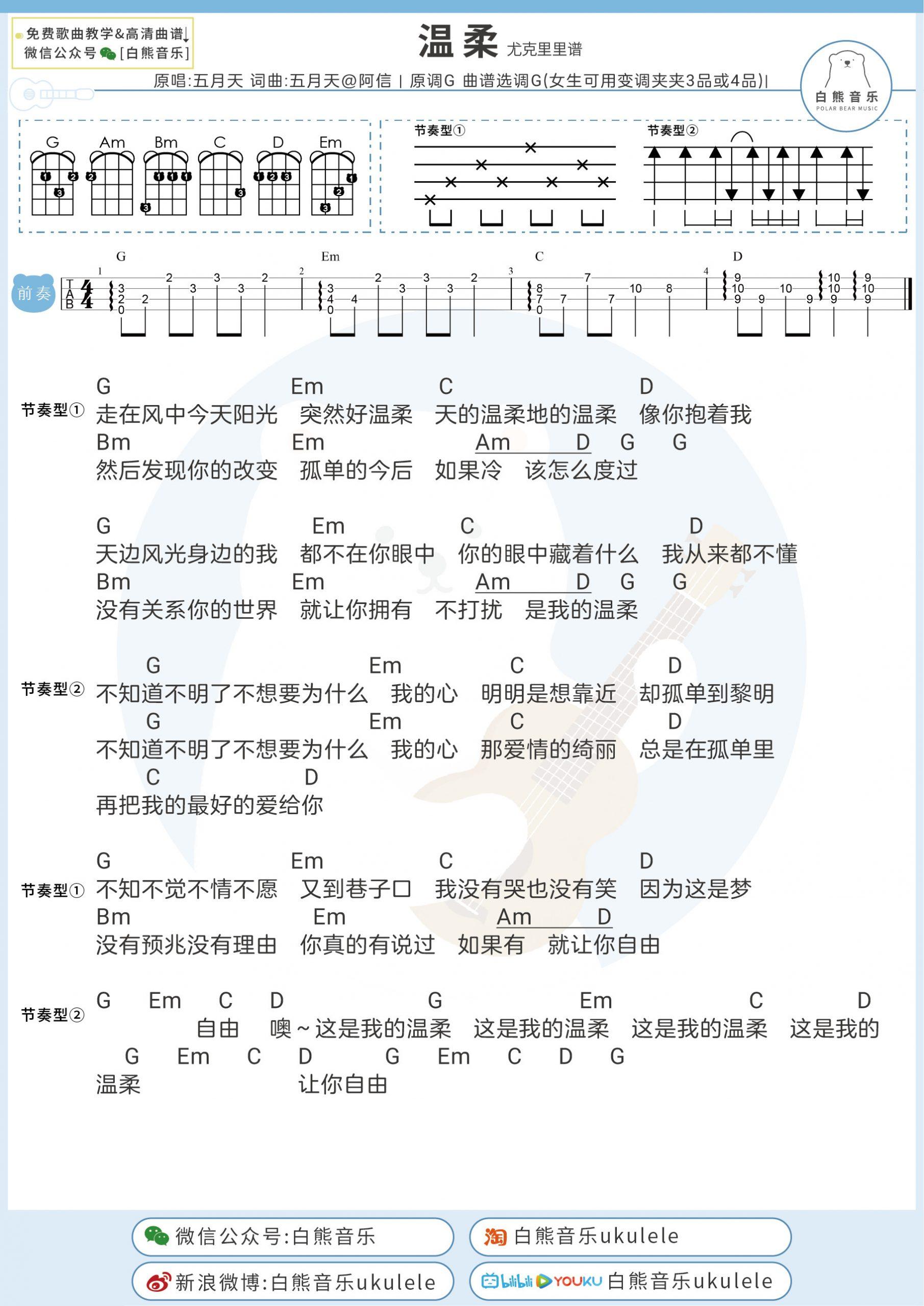 《温柔》尤克里里谱-1