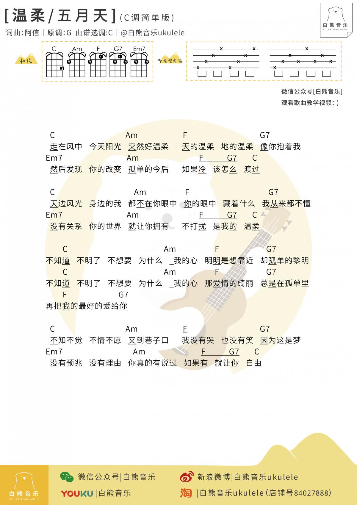 《温柔》尤克里里谱-2