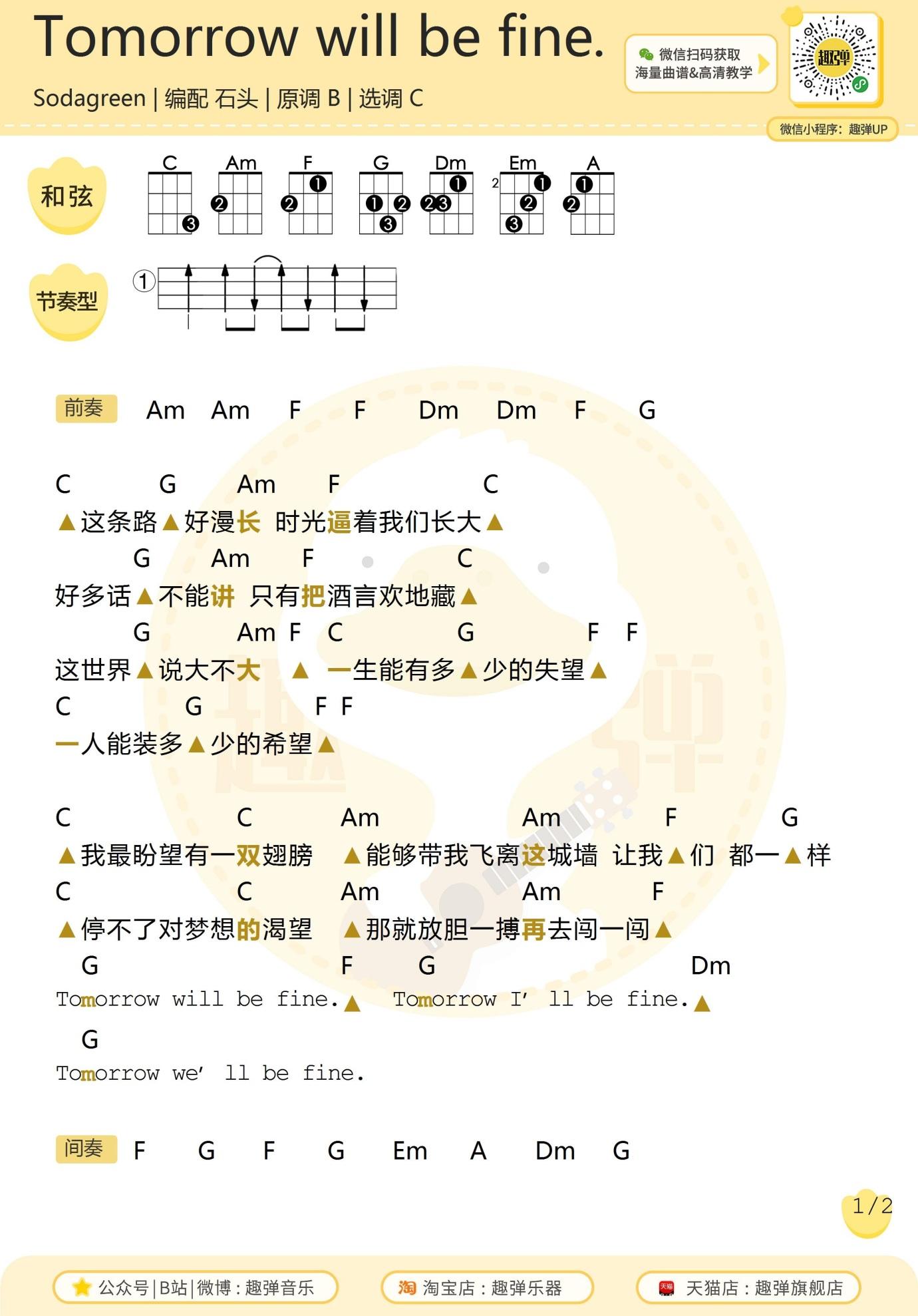 《Tomorrow will be fine》尤克里里谱-1