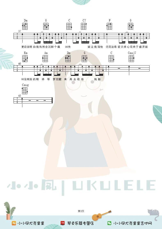 《大眠》尤克里里谱-3