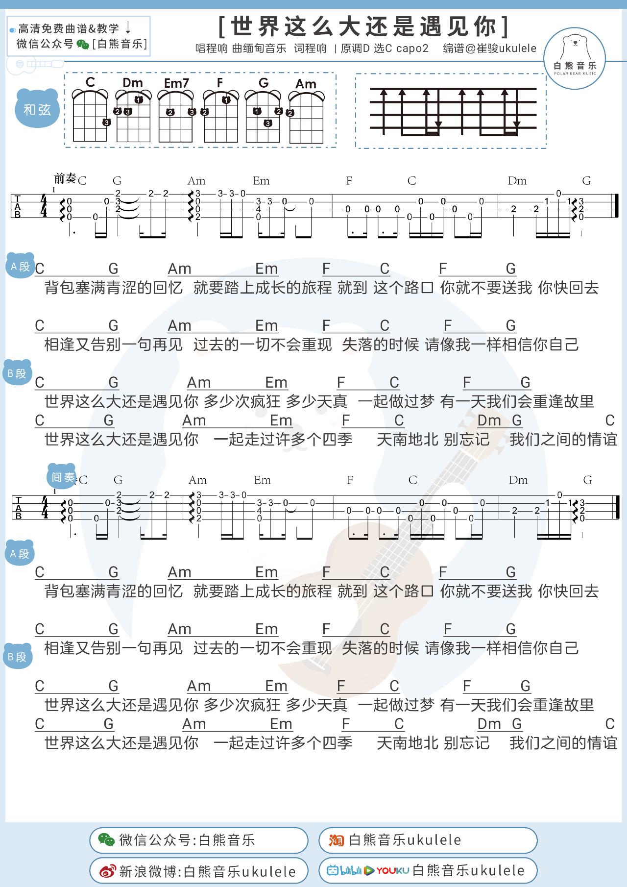 白熊音乐《世界那么大还是遇到你》弹唱谱