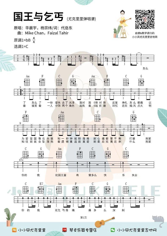 小小凤《国王与乞丐》尤克里里谱-1