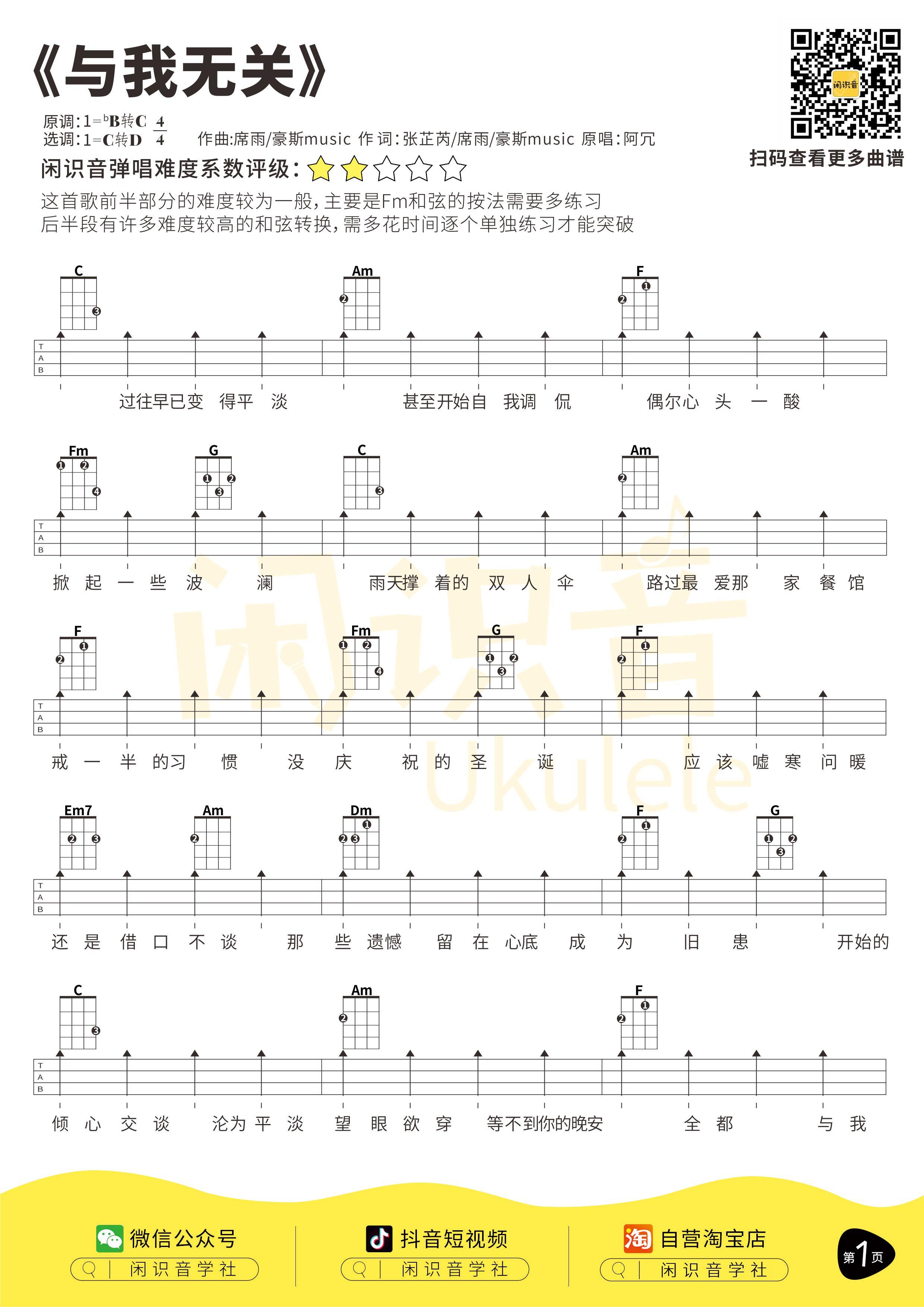 闲识音学社《与我无关》尤克里里谱-4
