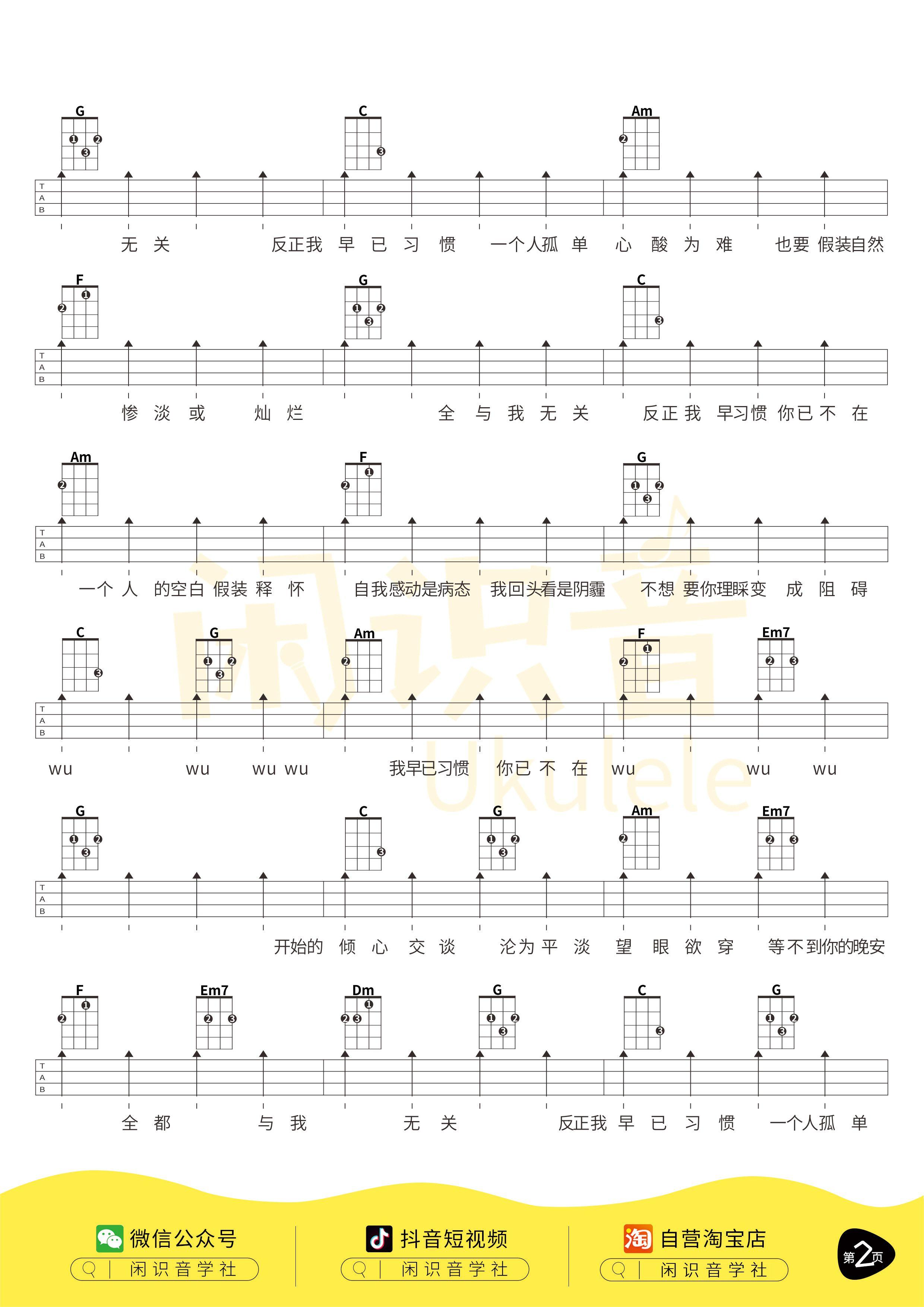 闲识音学社《与我无关》尤克里里谱-5