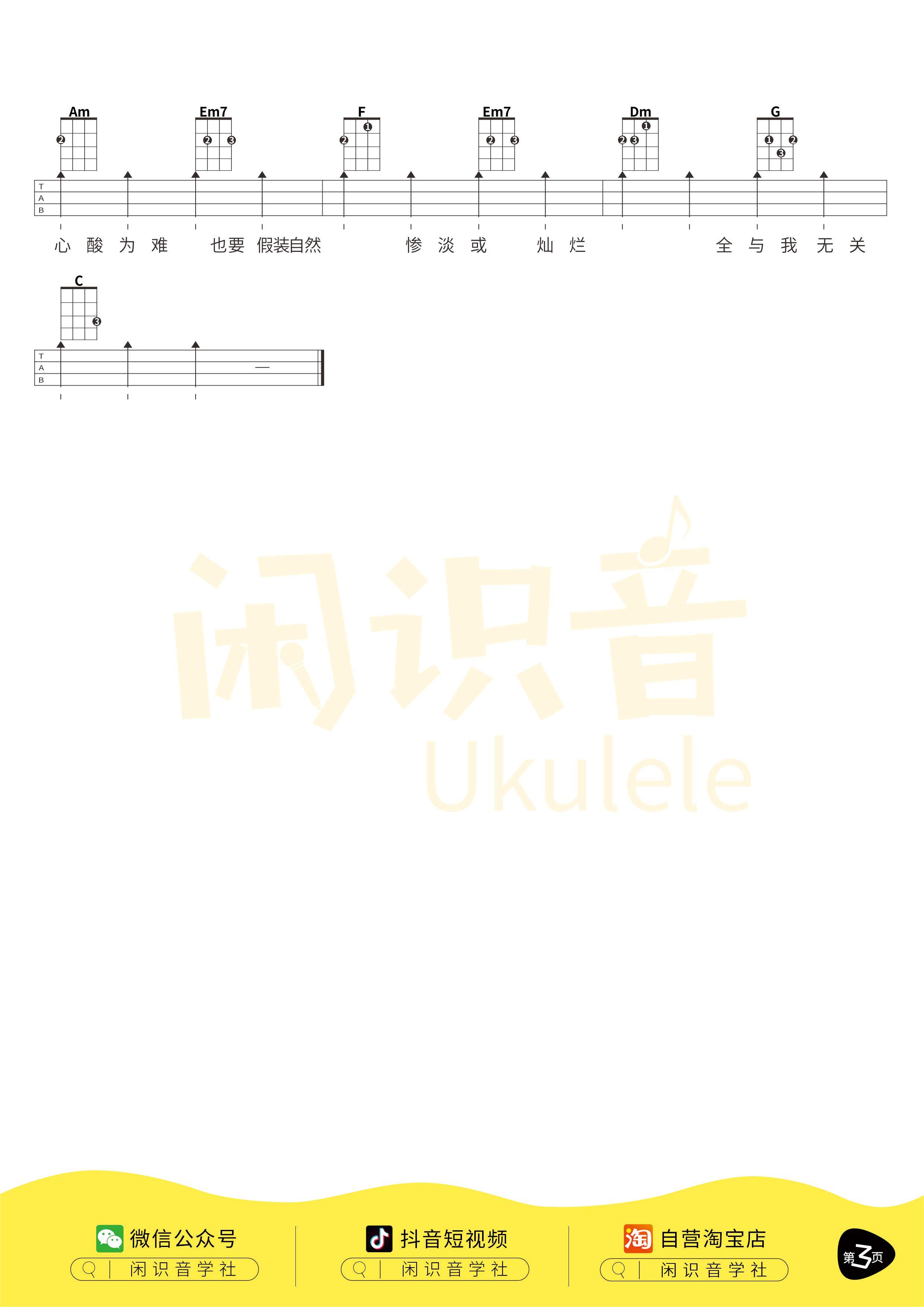 闲识音学社《与我无关》尤克里里谱-6