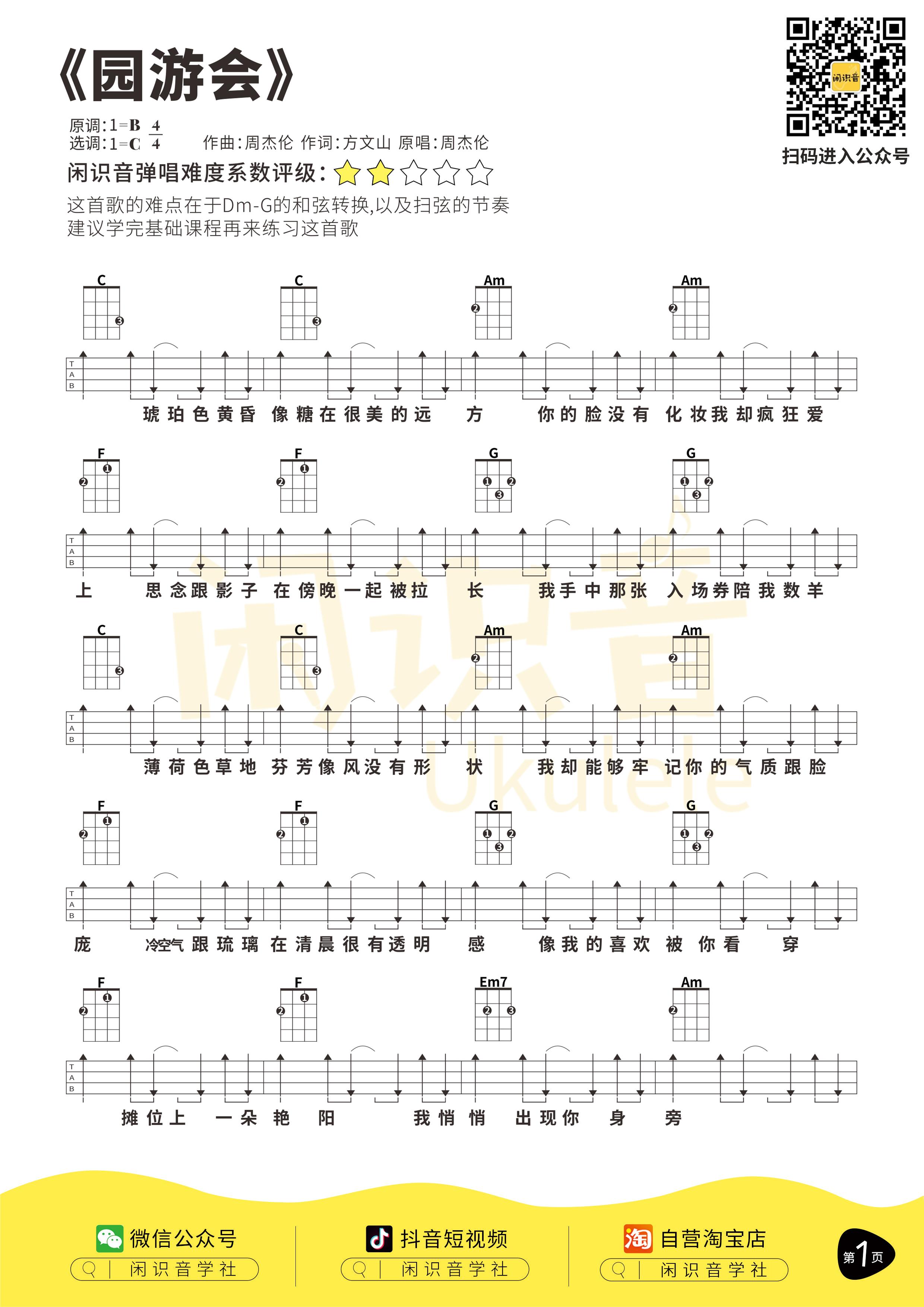 闲识音学社《园游会》尤克里里谱-1